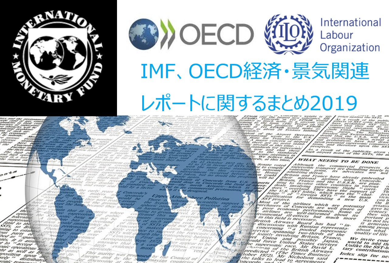 IMF、OECD経済・景気関連レポートに関するまとめ