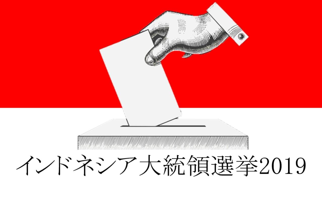 2019年インドネシア大統領選挙の経緯とまとめ