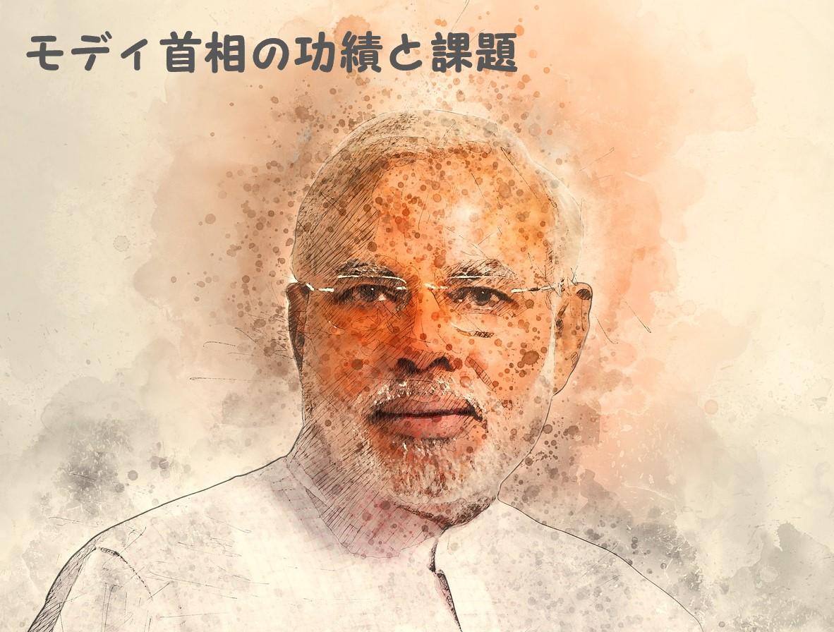 インドの2019年総選挙に関するまとめ モディ首相の功績と課題