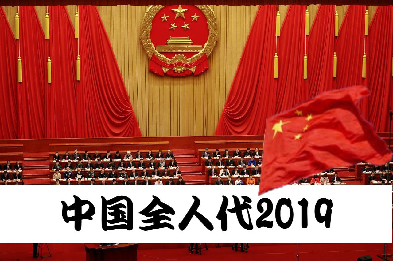 【2019年3月】中国全人代に関するまとめ