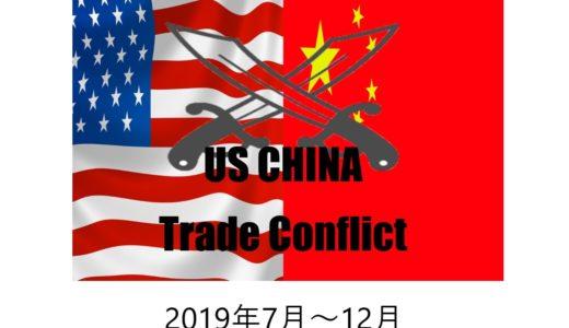 米中貿易摩擦についての経緯とまとめ2019年7月~12月