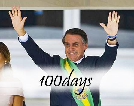 ブラジルのボルソナロ大統領就任100日、これまでの実績と今後の課題