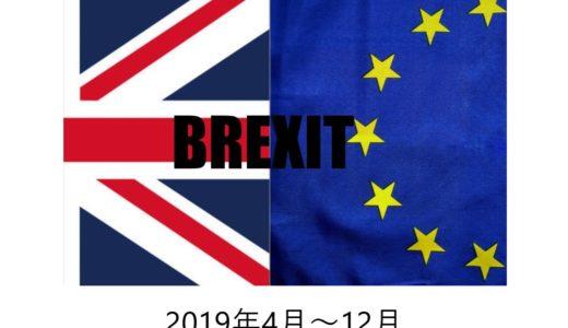 BREXIT(ブレグジット)の交渉経緯と影響のまとめ(2019年4月~12月)