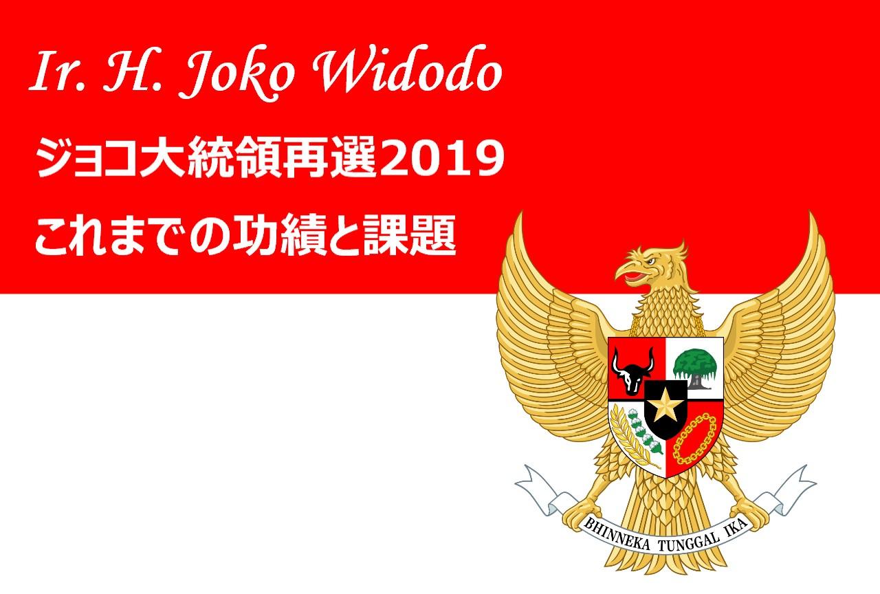 【2019年5月】ジョコ大統領再選、これまでの実績とこれからの課題