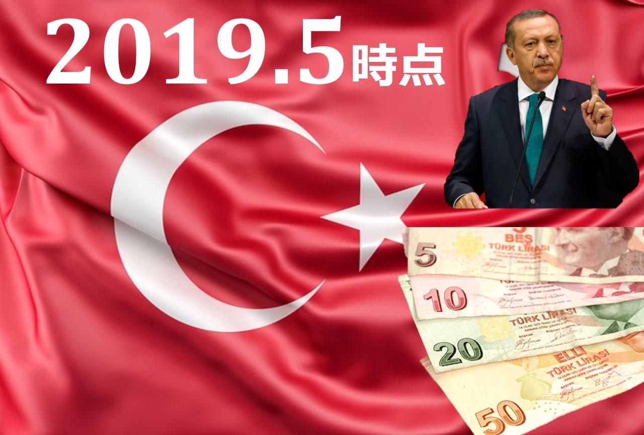 【2019年5月】トルコ及びトルコ・リラへの投資に関する問題点