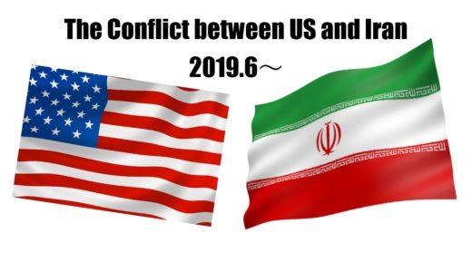 【2019年6月~】イラン問題と原油価格の動向