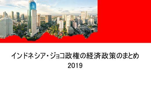 インドネシア・ジョコ政権の経済政策のまとめ2019