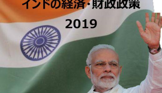 インドの経済・財政政策のまとめ2019