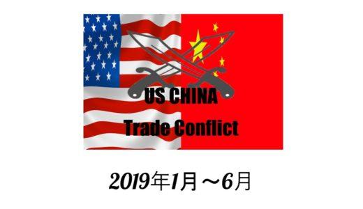米中貿易摩擦の経緯とまとめ(2019年1-6月)