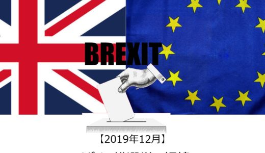 【2019年11-12月】イギリスの総選挙の経緯